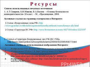 Список использованных печатных источников 1. А.Т.Смирнов, Б.И.Мишин, В.А.Васнев