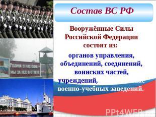 Вооружённые Силы Российской Федерации состоят из: органов управления, объединени