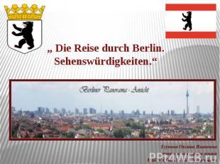 Die Reise durch Berlin. Sehenswürdigkeiten Егунова Оксана Ивановна учитель немец