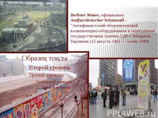 """Berliner Mauer, официально Antifaschistischer Schutzwall - """"Антифашистский оборо"""