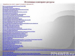 Источники и интернет-ресурсы Немецкий язык, 8 класс, Бим И.Л., Садомова Л.В., Кр