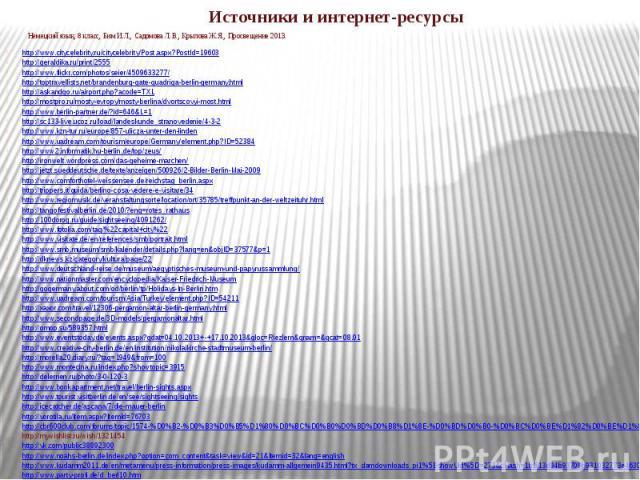 Источники и интернет-ресурсы Немецкий язык, 8 класс, Бим И.Л., Садомова Л.В., Крылова Ж.Я., Просвещение 2013. http://www.citycelebrity.ru/citycelebrity/Post.aspx?PostId=19603 http://geraldika.ru/print/2555 http://www.flickr.com/photos/seier/45096332…