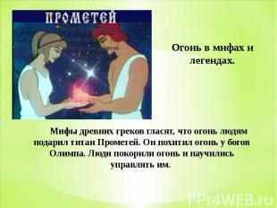 Огонь в мифах и легендах. Мифы древних греков гласят, что огонь людям подарил ти