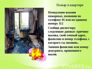 Пожар в квартире Немедленно вызови пожарных, позвонив по телефону 01 или по един