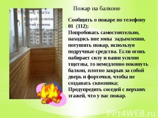 Пожар на балконе Сообщить о пожаре по телефону 01 (112); Попробовать самостоятел