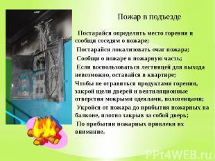 Пожар в подъезде Постарайся определить место горения и сообщи соседям о пожаре;