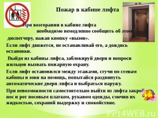 Пожар в кабине лифта При возгорании в кабине лифта необходимо немедленно сообщит