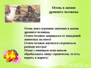 Огонь в жизни древнего человека Огонь имел огромное значение в жизни древнего че