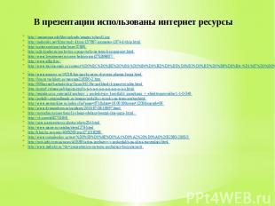 В презентации использованы интернет ресурсы http://ливенская.рф/files/uploads/im