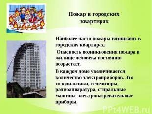 Пожар в городских квартирах Наиболее часто пожары возникают в городских квартира