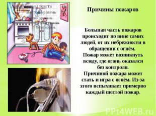 Причины пожаров Большая часть пожаров происходит по вине самих людей, от их небр