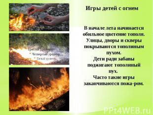 Игры детей с огнем В начале лета начинается обильное цветение тополя. Улицы, дво