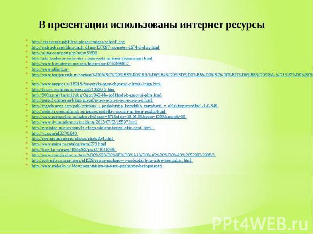 В презентации использованы интернет ресурсы http://ливенская.рф/files/uploads/images/school1.jpg http://mobirobi.net/films/mult_dkino/137897-prometey-1974-dvdrip.html http://usiter.com/post.php?mir=37690 http://gdz-loader.ru/poslovitsi-i-pogovorki-n…