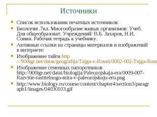 Источники Список использования печатных источников: Биология .7кл. Многообразие