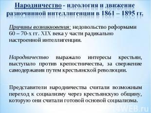 Народничество - идеология и движение разночинной интеллигенции в 1861 – 1895 гг.
