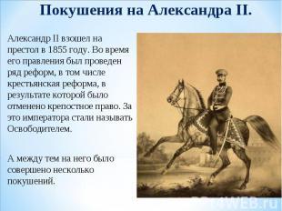 Покушения на Александра II. Александр II взошел на престол в 1855 году. Во время