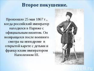 Произошло 25 мая 1867 г., когда российский император находился в Париже с официа