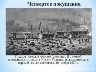 Четвертое покушение. Подрыв поезда, в котором Александр II с семьей возвращался