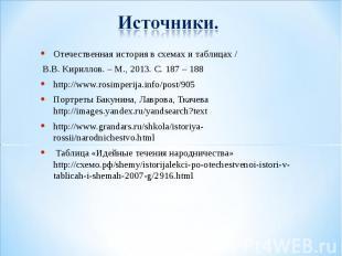 Отечественная история в схемах и таблицах / В.В. Кириллов. – М., 2013. С. 187 –