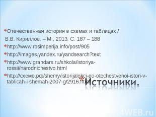 Отечественная история в схемах и таблицах / Отечественная история в схемах и таб