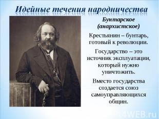 Идейные течения народничества Бунтарское (анархистское) Крестьянин – бунтарь, го