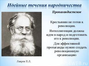 Идейные течения народничества Пропагандистское Крестьянин не готов к революции.