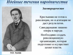 Идейные течения народничества Заговорщическое Крестьянин не готов к революции, н