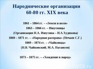 Народнические организации 60-80 гг. XIX века 1861 – 1864 гг. – «Земля и воля» 18