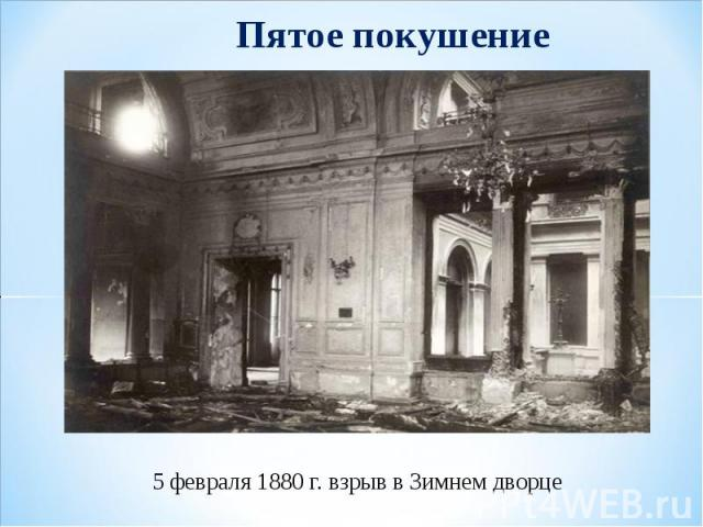Пятое покушение 5 февраля 1880 г. взрыв в Зимнем дворце