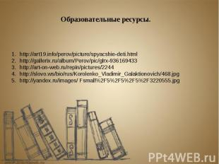 http://art19.info/perov/picture/spyacshie-deti.html http://gallerix.ru/album/Per