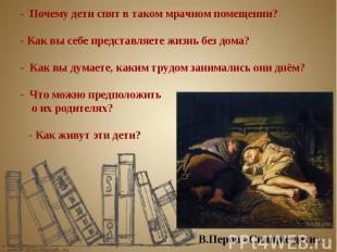 - Почему дети спят в таком мрачном помещении? - Как вы себе представляете жизнь