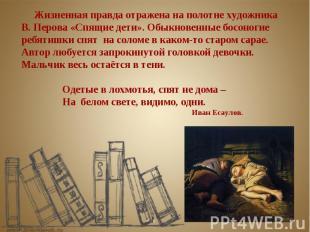 Жизненная правда отражена на полотне художника В. Перова «Спящие дети». Обыкнове