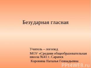 Безударная гласная Учитель – логопед МОУ «Средняя общеобразовательная школа №41