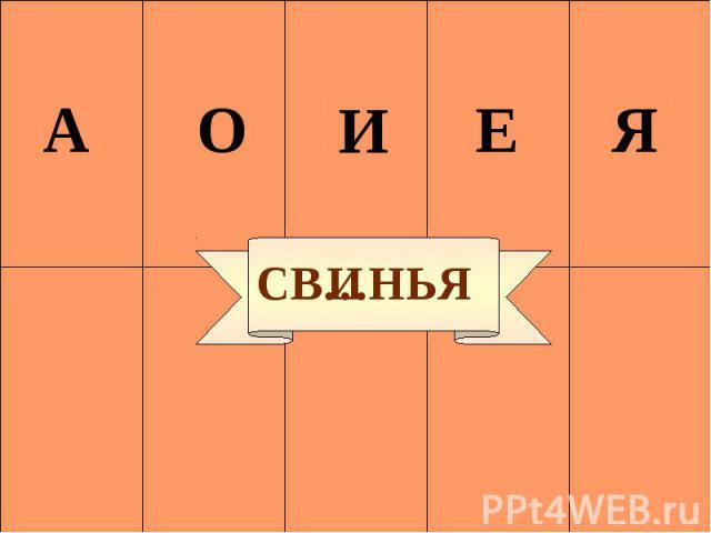 СВ…НЬЯ