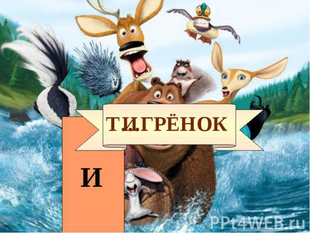 Т…ГРЁНОК