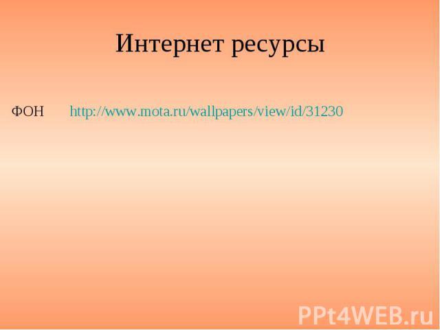 Интернет ресурсы http://www.mota.ru/wallpapers/view/id/31230