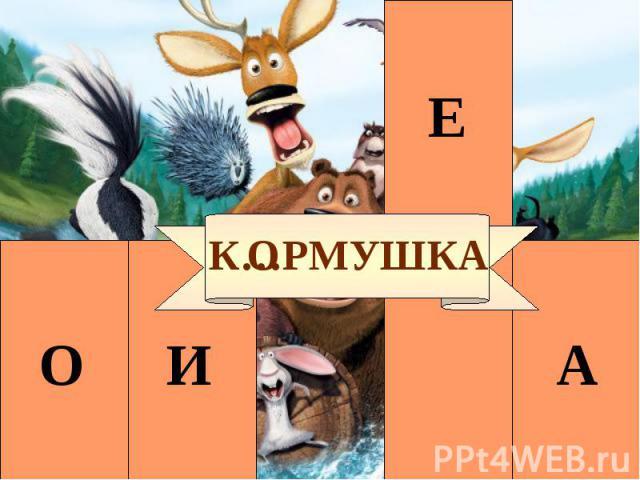 К…РМУШКА