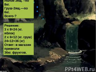 Решение: 3 х 8=24 (кг. яблок) 2 х 6=12 (кг. груш) 24+12=36 (кг) Ответ: в магазин