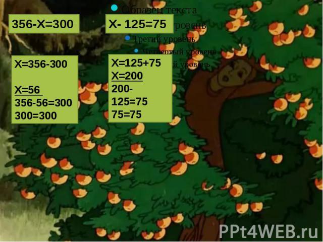 Х=356-300 Х=56 356-56=300 300=300 Х=125+75 Х=200 200-125=75 75=75