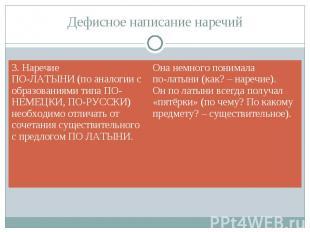 3. Наречие ПО-ЛАТЫНИ (по аналогии с образованиями типа ПО-НЕМЕЦКИ, ПО-РУССКИ) не