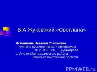 В.А.Жуковский «Светлана» Исмаилова Наталья Усеиновна учитель русского языка и ли