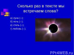 Сколько раз в тексте мы встречаем слова? а) луна (--); б) ночь (--); в) степь (-