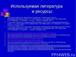 Используемая литература и ресурсы: 1.Русская словесность: фольклор и литература.