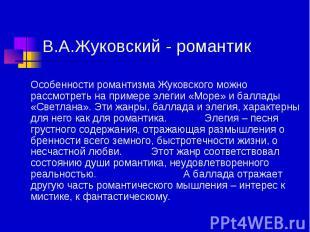 В.А.Жуковский - романтик Особенности романтизма Жуковского можно рассмотреть на