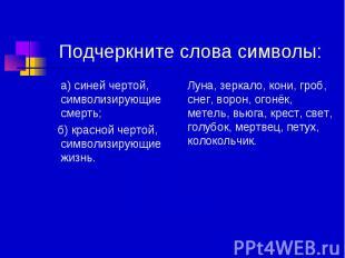 Подчеркните слова символы: а) синей чертой, символизирующие смерть; б) красной ч