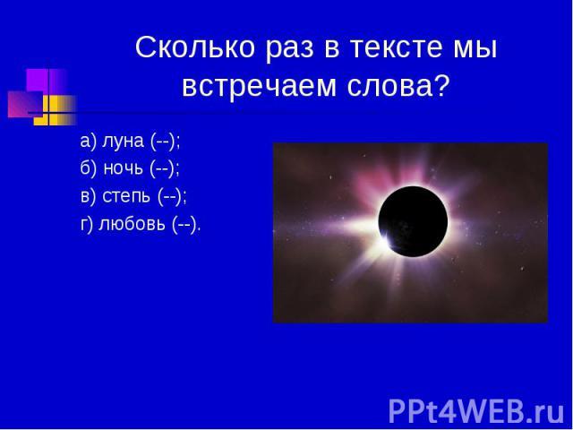 Сколько раз в тексте мы встречаем слова? а) луна (--); б) ночь (--); в) степь (--); г) любовь (--).