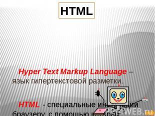 Hyper Text Markup Language – язык гипертекстовой разметки. HTML - специальные ин