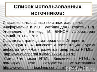 Список использованных печатных источников: -Информатика и ИКТ : учебник для 8 кл