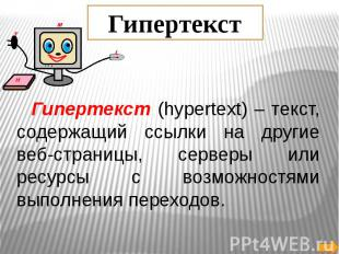 Гипертекст (hypertext) – текст, содержащий ссылки на другие веб-страницы, сервер