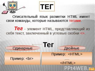 Описательный язык разметки HTML имеет свои команды, которые называются тегами. Т